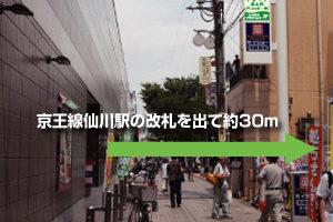 京王線仙川駅の改札を出て約30m