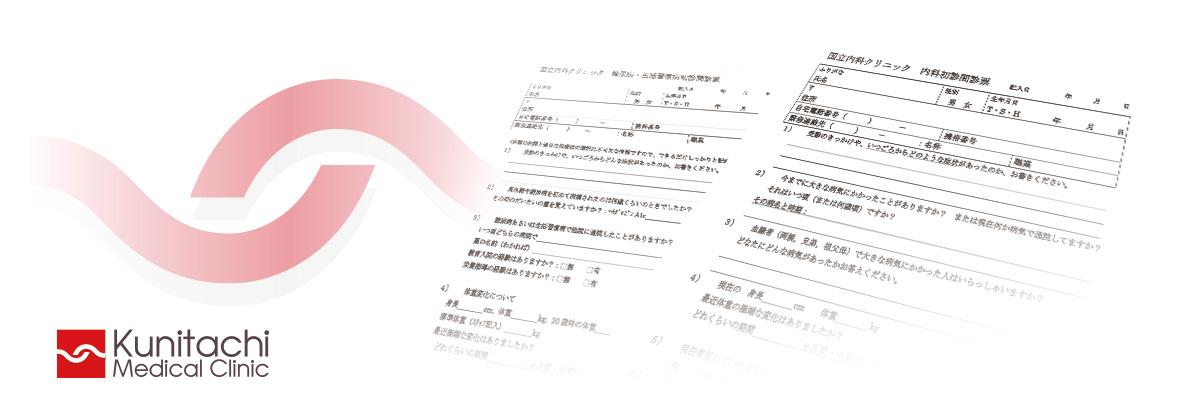 国立駅前の国立内科クリニックの問診票ダウンロード