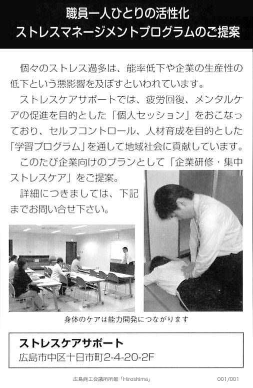 広島商工会議所所報「Hiroshima」に掲載されたゆかいさぽーとストレスマネジメント研究所